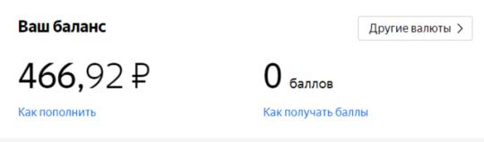 Баланс яндекс дзен
