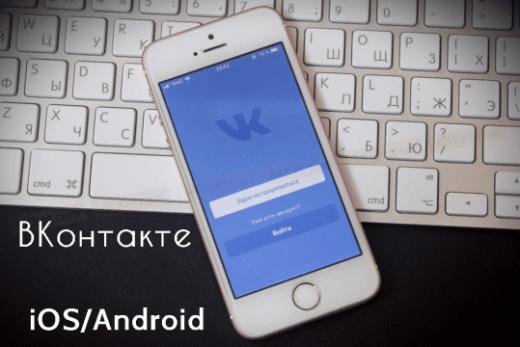 ВКонтакте на андройд и айфон в чем их различие