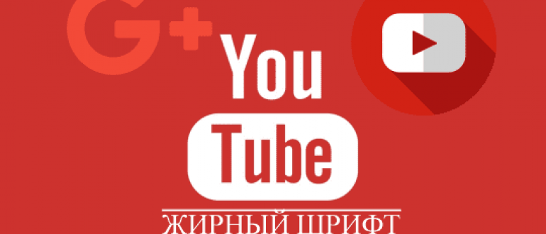 Жирный, курсив, зачеркнутый и перевернутый текст в комментариях на Youtube