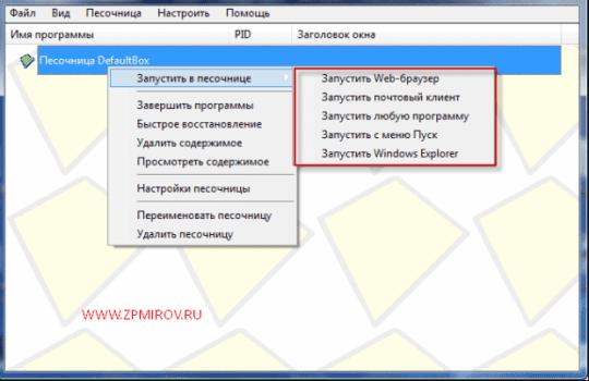 Запуск второй копией программы