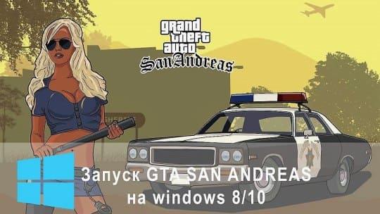 Запуск GTA San andreas на windows 8 и 10
