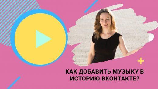 Как встатвить музыку ВКонтакте в историю ВК