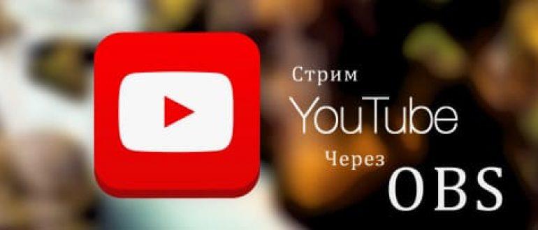 Как начать стримить на YouTube