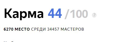 Карма яндекс дзен