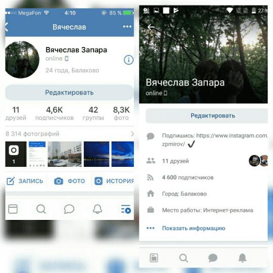 Личный профиль (страница)