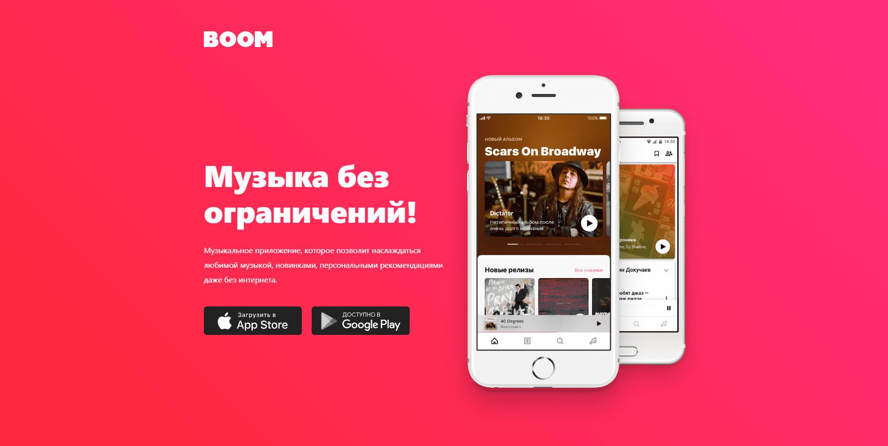 Монетизация своей музыки ВКонтакте - попадаем в Каталог Boom