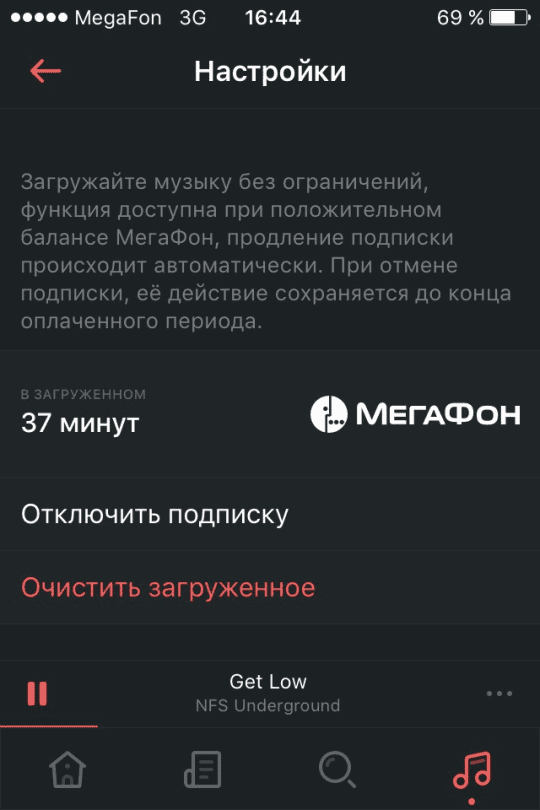 Настройки приложения Boom ВКонтакте