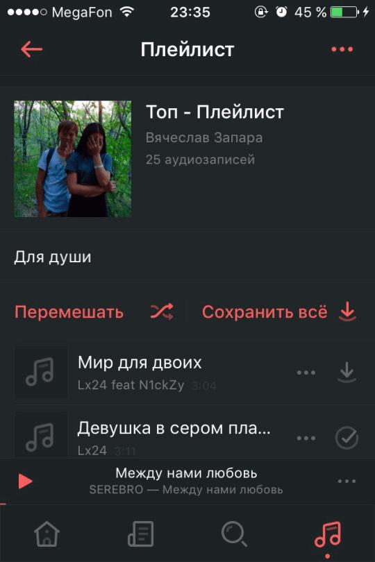 Плейлисты BOOM - ВКонтакте