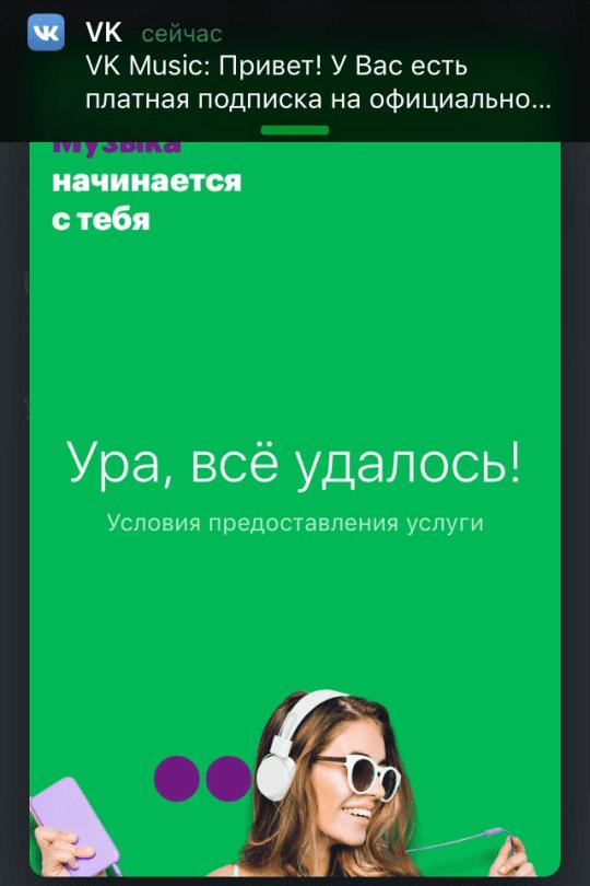 Подписка BOOM - ВКонтакте