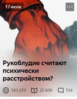 Популярная статья в яндекс дзен