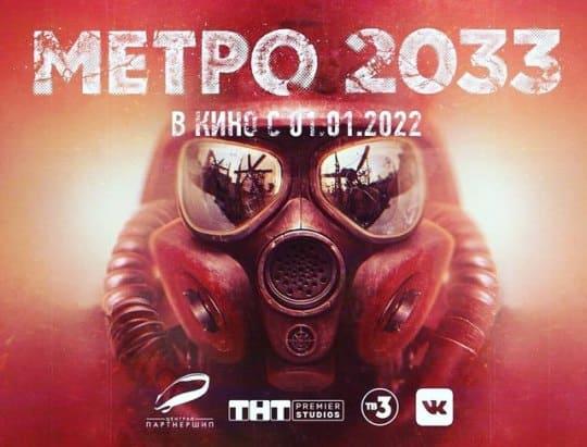 Постер фильма Метро 2033