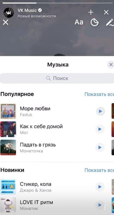 Прикрепление музыки в сторис ВКонтакте