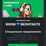 Приложение Boom ВКонтакте