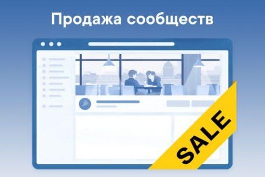 Продажа сообществ ВКонтакте