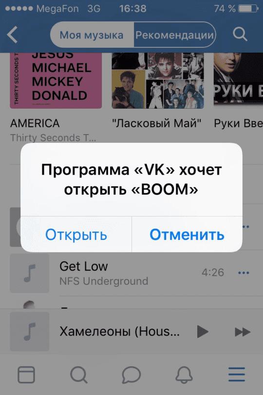 Сохранение треков кэш музыки ВКонтакте