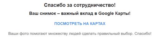 Спасибо Google
