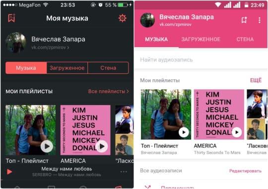 Чем Boom на android отличаются от версии на iOS?
