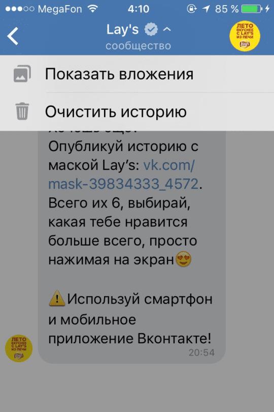 личные сообщение iOS vk