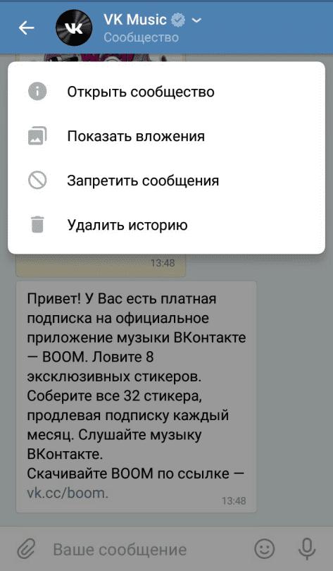 личные сообщения андройд ВКонтакте