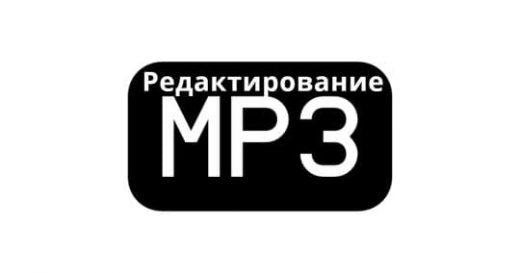 Как редактировать теги к mp3-файлам