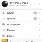страница ВКОнтакте айфон