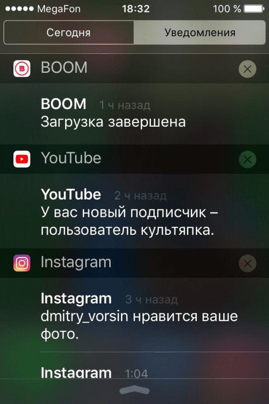 Уведомление от приложение Boom ВКонтакте