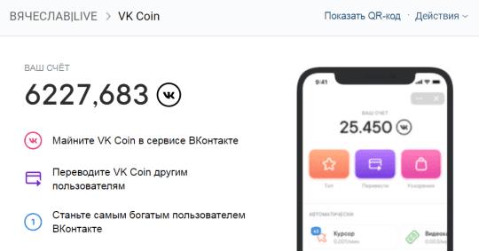 VK COIN как установить в сообщество