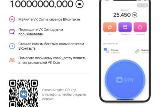 VK coin ВКОНТАКТЕ