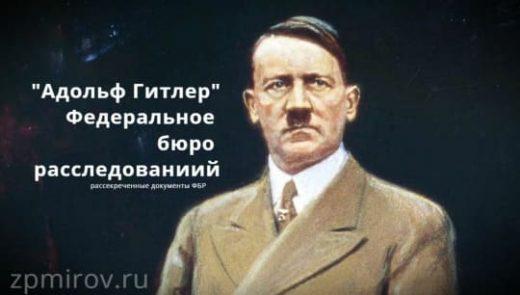 Адольф Гитлер Федеральное бюро расследований