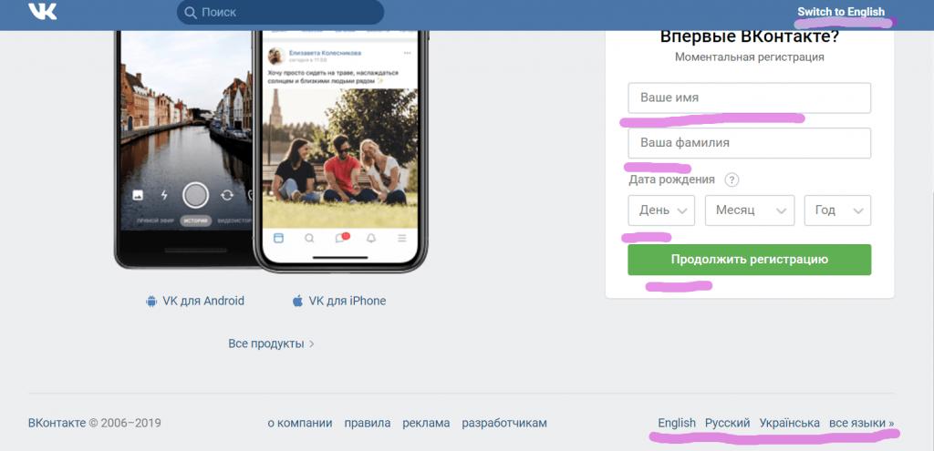 ВКонтакте домашняя страница