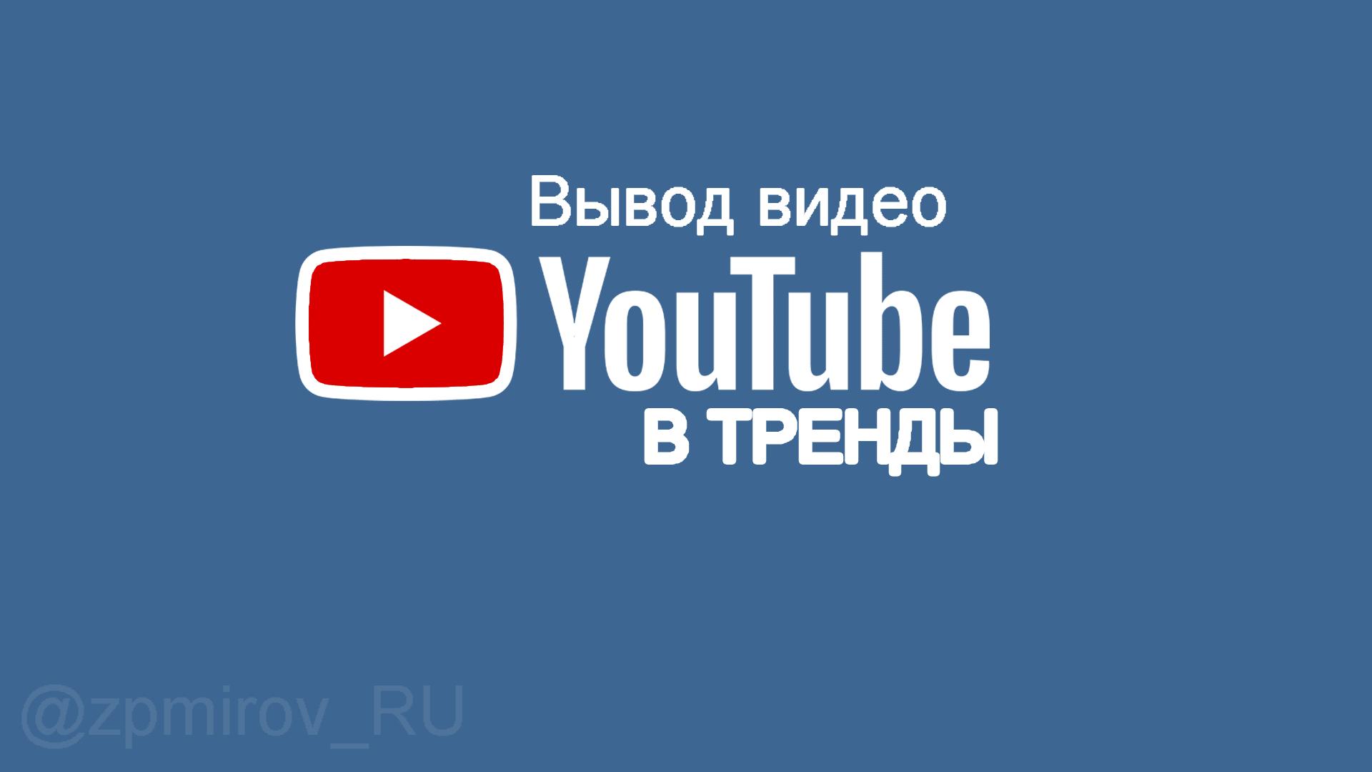Как попасть в Тренды YouTube?