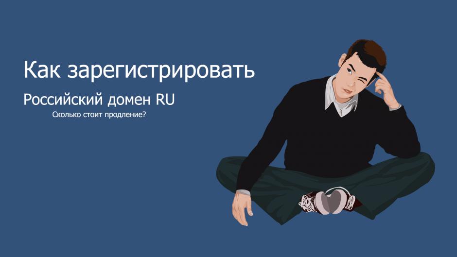 """Как регистрировать """"RU"""" - домен"""