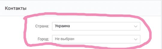 Как получить стикеры «Украина ВКонтакте»