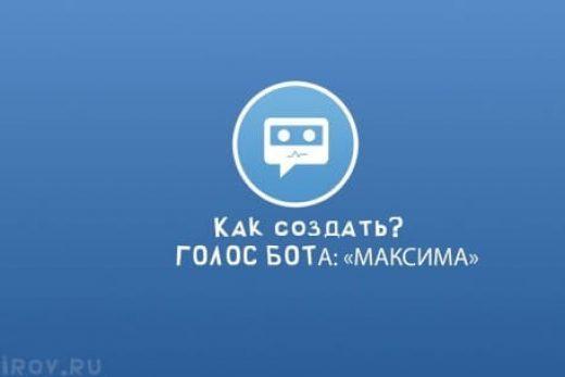 Как создать голос бота Максим