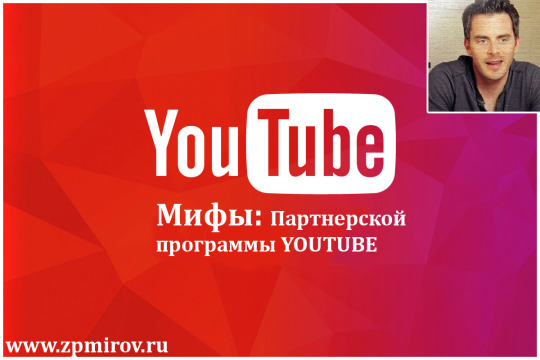 Мифы Партнерской программы Youtube