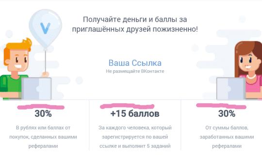 Партнерская программа - VKMix (Честный обзор)