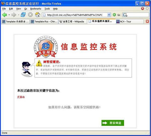Сайт полиции китая