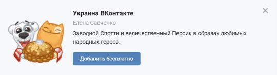 Спотти Украина вк