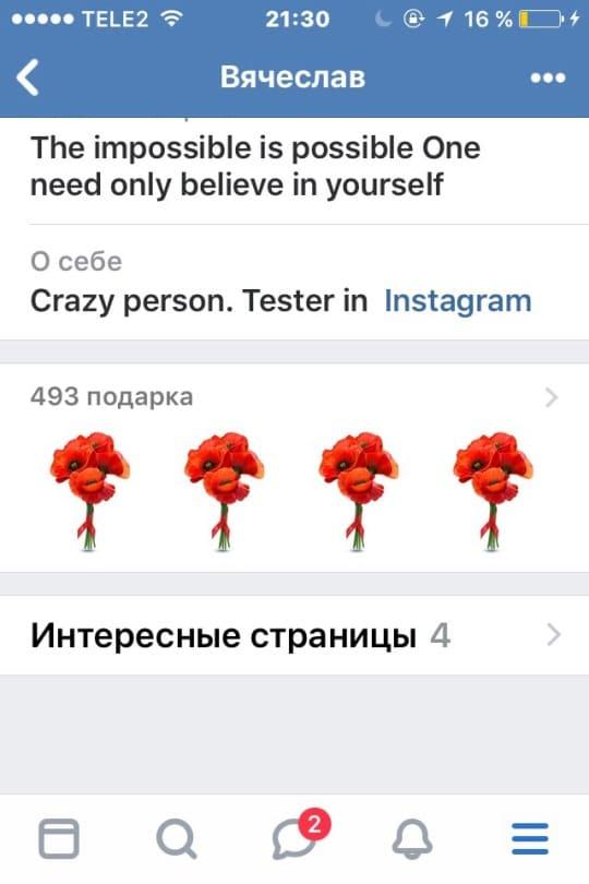 Украинские Подарки ВКонтакте