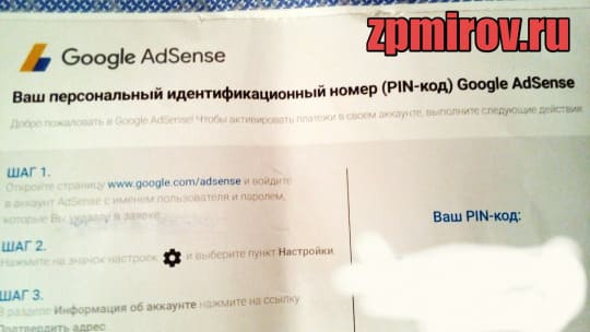 Google письмо №3