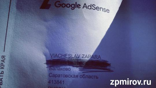 Google письмо