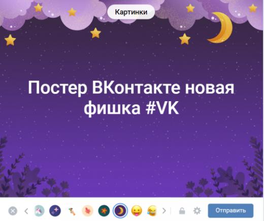 Постер ВКонтакте