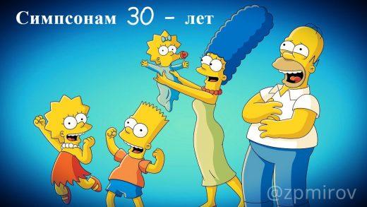 «Симпсоны» исполняется 30 лет