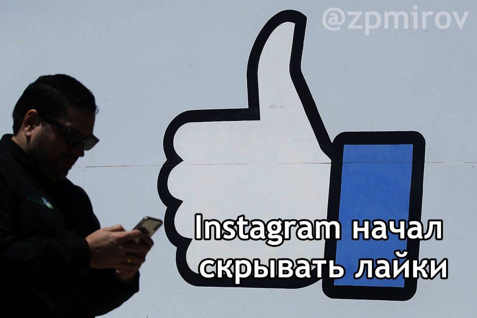 Instagram - начал активно отключать лайки по - всему миру