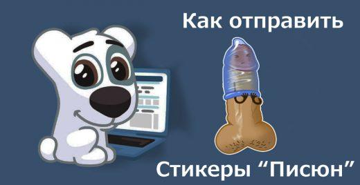 Как отправить стикеры писюн ВКонтакте