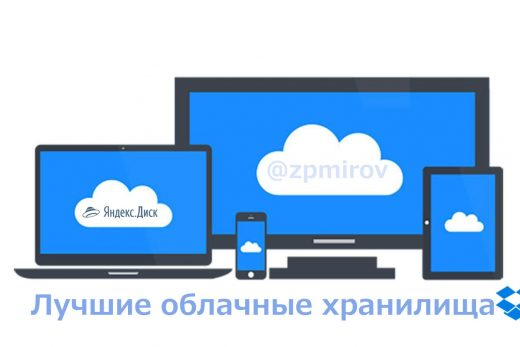 Лучшие облачные хранилища данных с большим объемом бесплатно