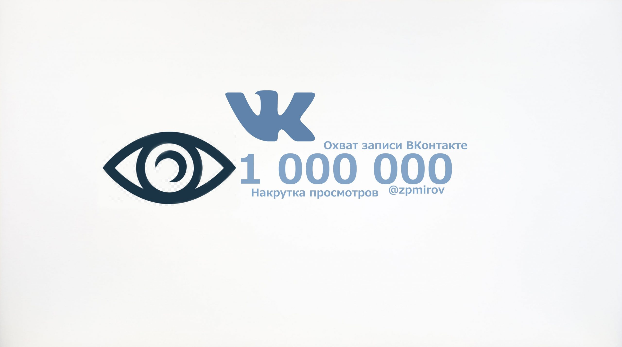 Накрутка записей ВКонтакте и охвата