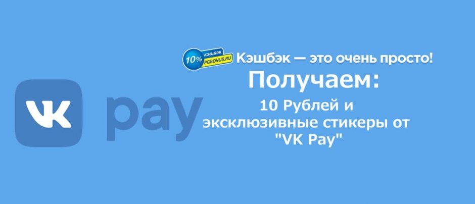 Получите 10 рублей и эксклюзивные стикеры от VK Pay
