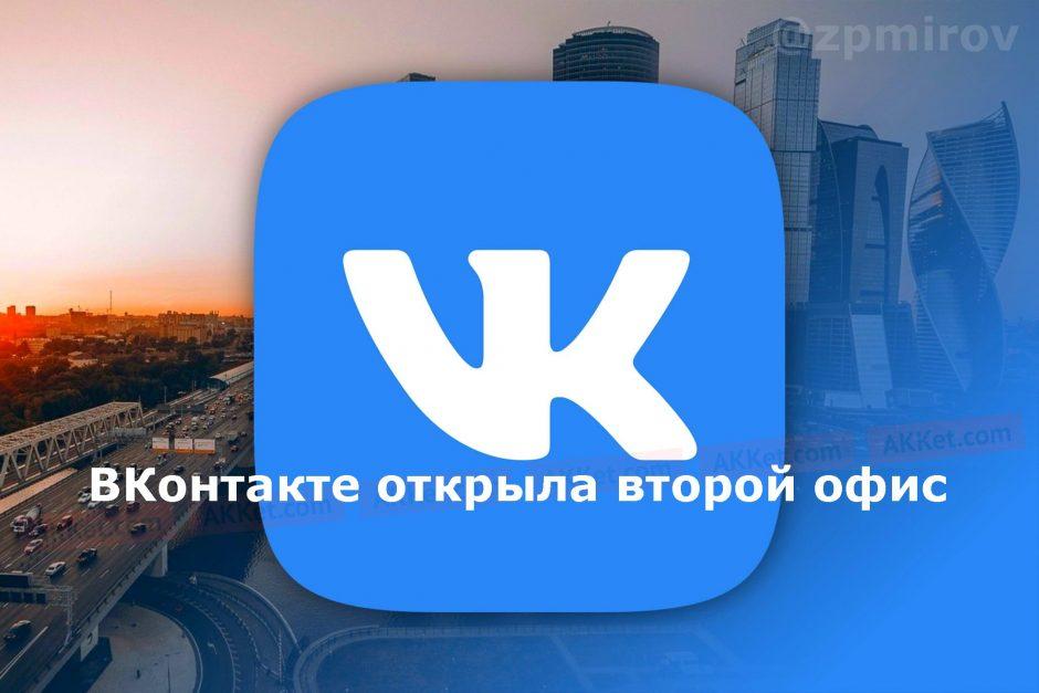 ВКонтакте открывает второй офис в Санкт - Петербурге