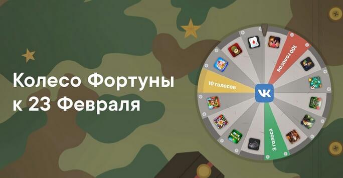 Колесо Фортуны ВКонтакте